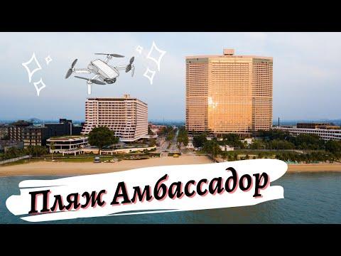 Как выглядит пляж отеля Амбассадор с высоты. Паттайя 2020 2021. Видео с дрона