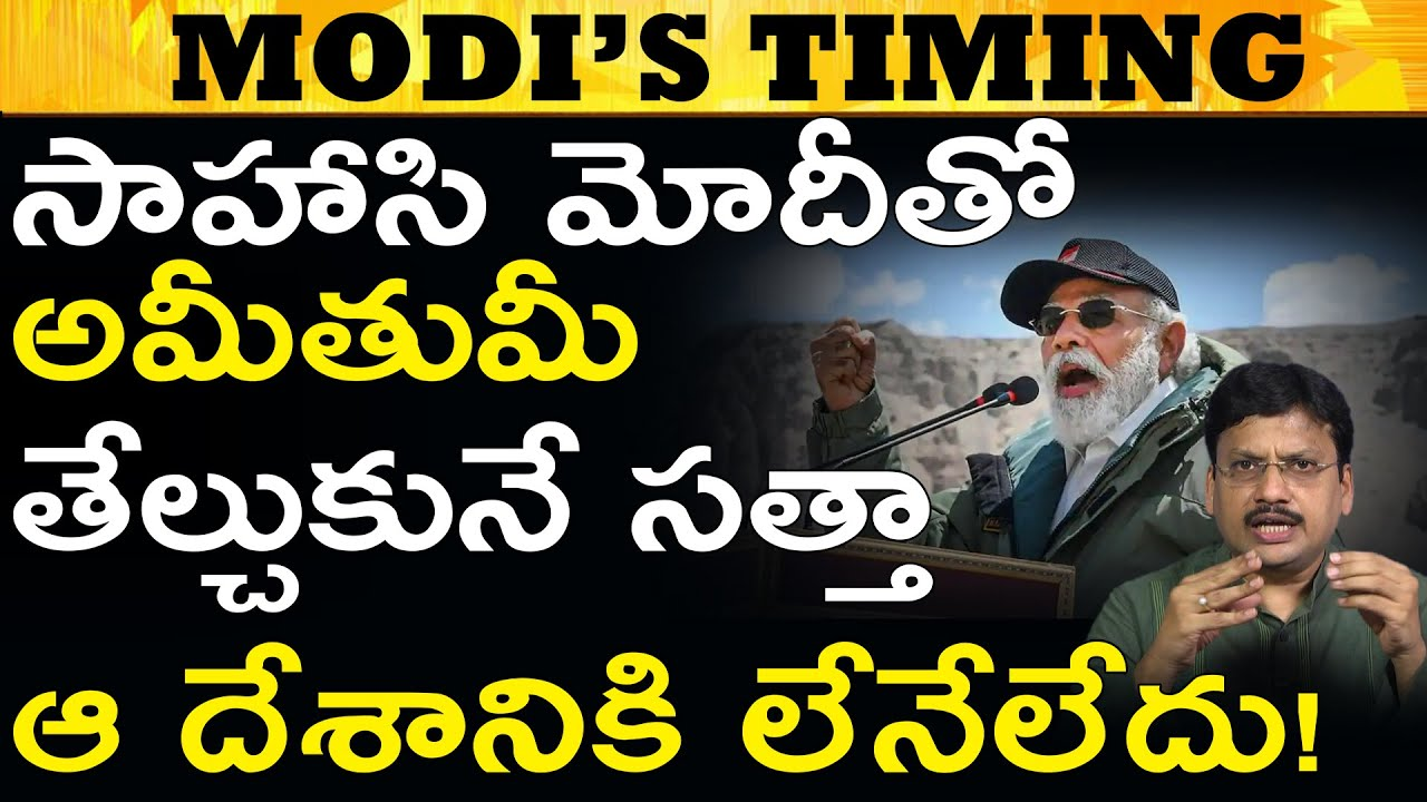 మోడీ ఈ ప్రపంచ దేశాలకు గురువు Modi Greatness #TrendingNews