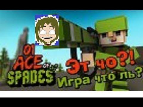 Ace Of Spades Скачать Игру 075 rapidzonawater