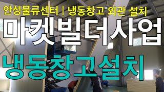#3 마켓빌더 | 안성 | 물류센터 냉동창고 외관완성!…