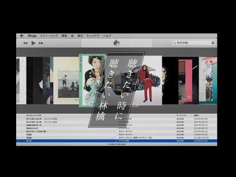 椎名林檎 全曲ストリーミング開始!「聴きたい時に 聴きたい林檎」