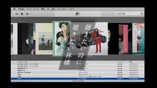 椎名林檎 全曲ストリーミング開始!「聴きたい時に 聴きたい林檎」 thumbnail