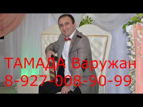 Армянский  Тамада Варужан юбилей Гаяне