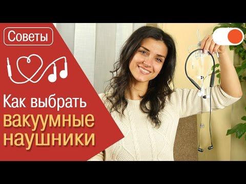 10 лучших наушников (внутриканальных|iem|вакуумных) 2016-2017