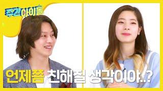 Video (Weeklyidol EP.249) TWICE Dahyun&Super Junior Heechul couple dance download MP3, 3GP, MP4, WEBM, AVI, FLV Juni 2018