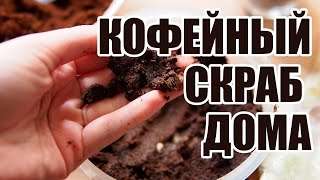 ДОМАШНИЙ СКРАБ. Антицеллюлитный кофейный скраб в домашних условиях.