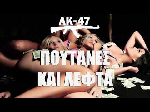 AK-47 - Πουτάνες και Λεφτά (Tus, Άρχο) - Official Audio Release
