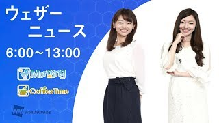 【LIVE】 最新地震・気象情報 ウェザーニュースLiVE (2018年6月23日 6:00-13:00) thumbnail