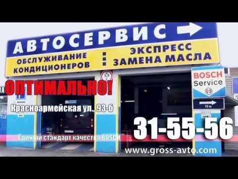 Автотехцентр ГРОСС-АВТО BOSCH Брянск