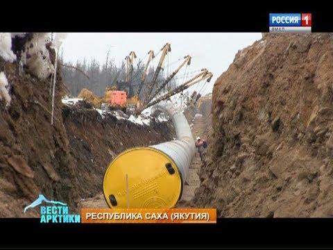 В Якутии полным ходом идет строительство газопровода «Сила Сибири»