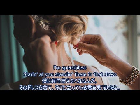 洋楽 和訳 Dan + Shay - Speechless