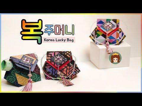 복주머니 접기,  복주머니 종이접기,  복주머니 만들기, DIY,origami Korea Lucky Bag