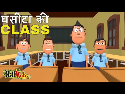 Class Teacher and Funny Students - HellMate Comedy