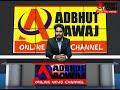 ADBHUT AAWAJ 14 09 2020 मांगो को लेकर तहसीलदार को सौपा ज्ञापन