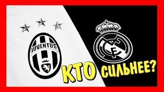 Juventus - Real Madrid. Кто будет сильнее в финале Ювентус или Реал?