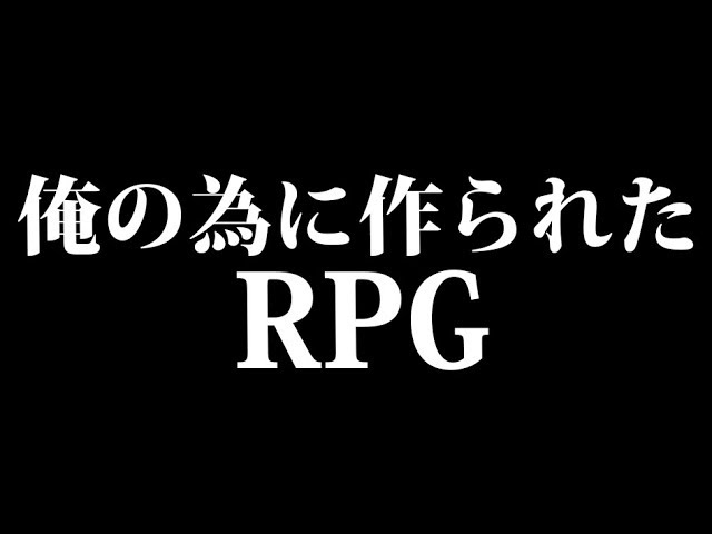 俺 の た め に 作 ら れ た R P G