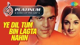 Platinum song of the day | Ye Dil Tum Bin Lagta Nahin |ये दिल तुम बिन कहीं लगता |25th May | RJ Ruchi