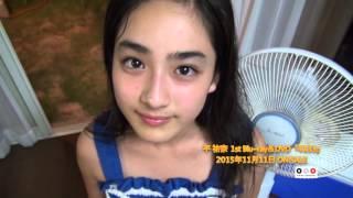 ドラマや数々のCMに出演し注目を集めている女優・平 祐奈の1st Blu-ray&...
