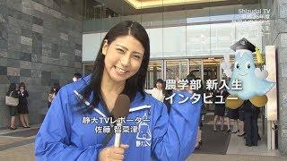 平成26年度静岡大学・大学院入学式 農学部新入生インタビュー