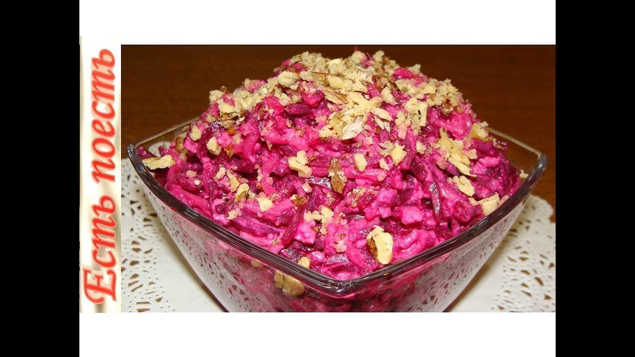 Свекольно-грушевый салат с сыром. Интересный вкус из обычных продуктов.