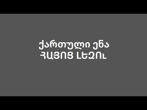 Общие Слова В Грузинском И Армянском Языках.