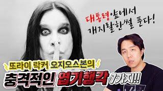 엽기BJ들의 조상격인 오지오스본의 막장행각에 대해서 알아보자! | 당민리뷰