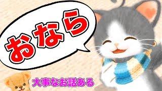 超くだらないことを言うネコ、皆さんへ大事なお話を始めるクマ。 thumbnail