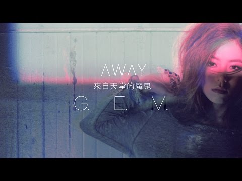 G.E.M.【來自天堂的魔鬼 AWAY】Official MV [HD] 鄧紫棋