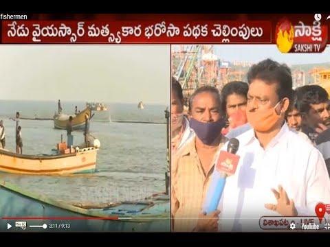 YSR Matsyakara Bharosa | Fishermen Face To Face | Visakhapatnam | Sakshi TV