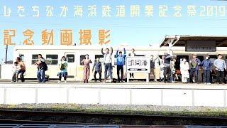 ひたちなか海浜鉄道開業記念祭2019 記念動画撮影編