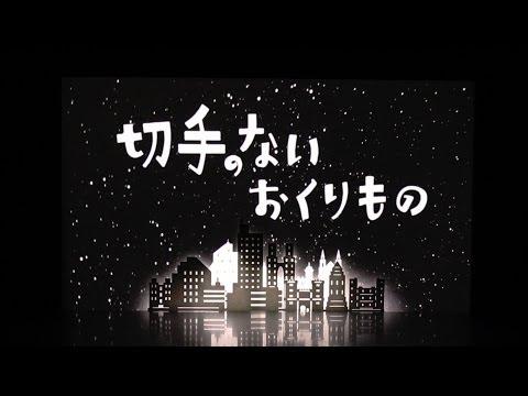平井 堅 『切手のないおくりもの MUSIC VIDEO』