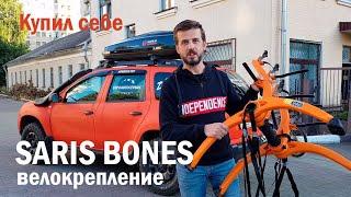 Обзор велокрепления Saris Bones 3 Bike после 4000 км путешествия