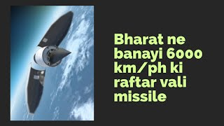 India's Hypersonic  Vehicle Fails After Motor Of Agni-I Flops