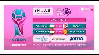 Футбол | Кубок Надежды | Узбекистан - Непал