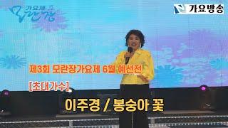 제4회 모란장 가요제 6월 예선전 초대가수 이주경 '봉…