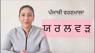 ਆਓ ਪੰਜਾਬੀ ਸਿੱਖੀਏ -ਯ ਰ ਲ ਵ ੜ  I Lets learn Punjabi Varnmala/ Alphabets