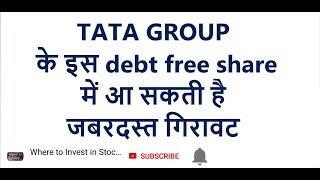 TATA GROUP  के इस DEBT FREE SHARE में आ सकती है जबरदस्त गिरावट
