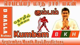 Kumbha Rasi (Aquarius) September Month Predictions 2018/ கும்ப ராசி செப்டம்பர் மாத ராசி பலன்கள் 2018