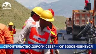 Строительство дороги север-юг возобновиться  - Новости Кыргызстана