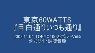 東京60WATTS - 目白通りいつも通り