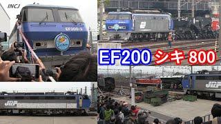 【引退】EF200 シキ800 お別れセレモニー 京都鉄道博物館