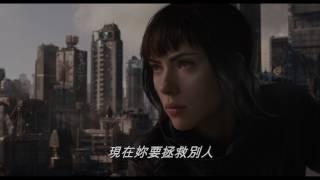 【攻殼機動隊】精彩預告-3月30日 IMAX 3D同步震撼登場
