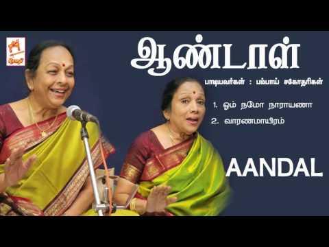 Aandal Song | Bhakthi Padal | Bombay sisters devotional songs tamil
