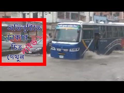 Dhaka Live 1 | Heavy Rainfall । Kalshi Road Mirpur