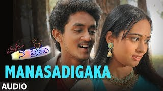Manasadigaka Full Song Audio    Ekkada Naa Prema    Manoj Nandam, Soundarya, GhanaShyam