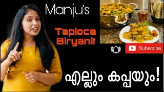 Kappa Biryani   Tapioca Biryani   കപ്പ ബിരിയാണി   എല്ലുംകപ്പേം   ഏഷ്യാഡ്   Ashiad   Ellum Kappem