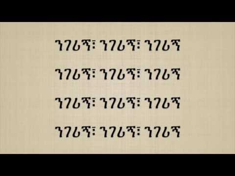 Bezuayehu Demissie Negerign- Lyrics