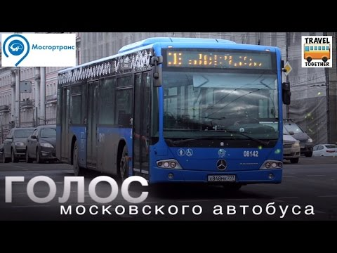 """Голос московского автобуса"" 