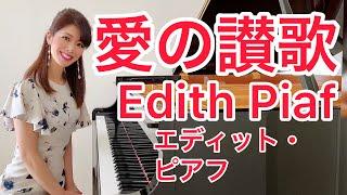 愛の讃歌 ピアノで弾いてみました♪ エディット・ピアフ Edith Piaf シャンソン♪ <関連動画> 愛の讃歌【訳詞付】ー エディット・ピアフ Edith Piaf ...