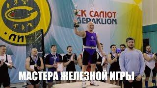 Самые опытные участники чемпионата России по тяжелой атлетике. Атлеты, посвятившие себя штанге